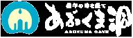 あぶくま洞 | 福島県田村市滝根町の鍾乳洞
